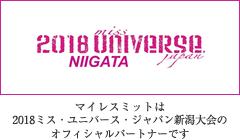 マイレスミットは2018ミス・ユニバース・ジャパン新潟大会のオフィシャルパートナーです。